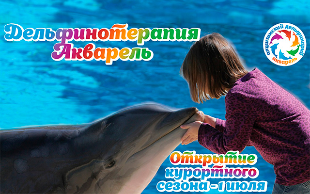 Как дельфины помогают лечить детей