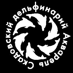 Скадовский дельфинарий